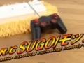 rc-sugoi-mop_2