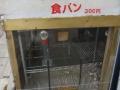 tokyo-hamburger-vending-machine_4