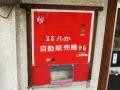 tokyo-hamburger-vending-machine_7