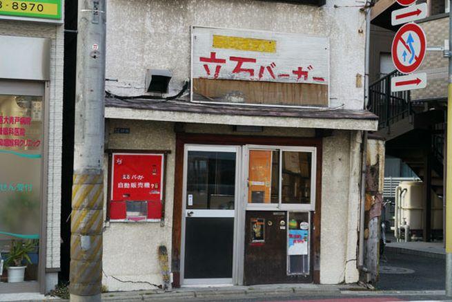 Tokyo hamburger vending machine_1